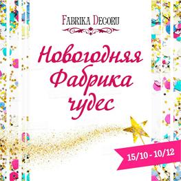 Fabrika decoru FABRIKACHUDES_FDjpg